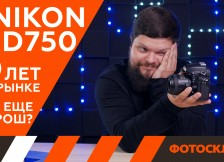 Видеообзор Nikon d750