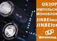Видеообзор студийного света Jinbei MSN III-400 и Jinbei DM-4