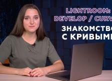 Adobe Lightroom ( Выпуск 3) Develop. Curves. Кривые - зачем и почему? Обучающее видео.