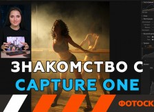Capture One (Выпуск 1) Интерфейс. Каталоги/сессии. Экспорт. Обучающее видео.