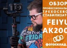 Видеообзор Feiyu AK2000