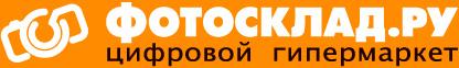 Цифровой гипермаркет Фотосклад.ру