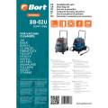 Комплект мешков пылесборных для пылесоса Bort BB-02U