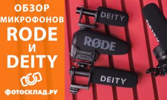 Видеообзор микрофонов Rode и Deity