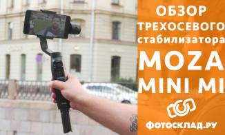 Видеообзор трехосевого стабилизатора Moza Mini-Mi