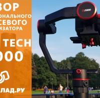 Видеообзор электронного стедикама Feiyu Tech A2000