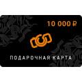 Подарочная карта на 10 000 рублей
