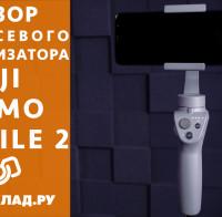 Видеообзор трехосевого cтабилизатора DJI Osmo Mobile 2