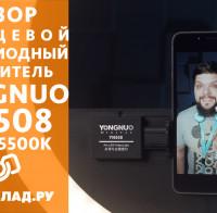 Видеообзор кольцевого светодиодного осветителя Yongnuo YN508