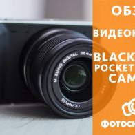 Видеообзор видеокамеры Blackmagic Pocket Cinema Camera