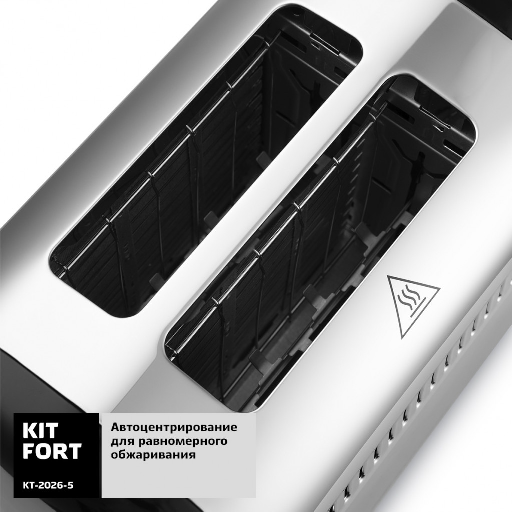 Тостер Kitfort КТ-2026-5 950Вт серебристый