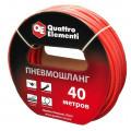 Шланг пневматический Quattro Element 645-556  40м разъем EURO
