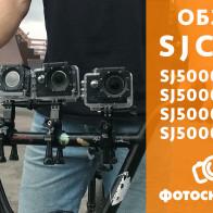 Видеообзор экшн-камер SJCAM серии SJ5000