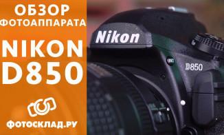 Видеообзор зеркального фотоаппарата Nikon D850