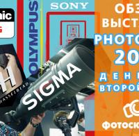 Видеообзор выставки Photokina 2018. от Фотосклад.ру. День второй 2ч.