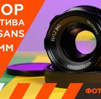 Видеообзор объектива 7Artisans 35mm F1.2 Sony E