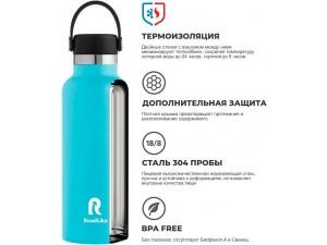 Термобутылка RoadLike Flask 600мл, голубой Уценка 4121