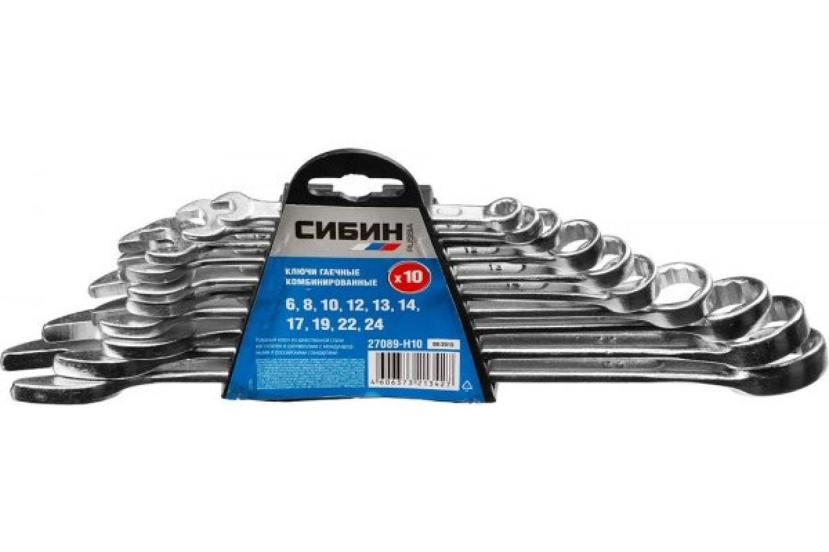 Набор комбинированных гаечных ключей СИБИН 6 - 24 мм, 10шт,