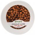 """Levrana  Скраб для тела """"Пряный кофе"""" с кофе и солью, 250мл"""