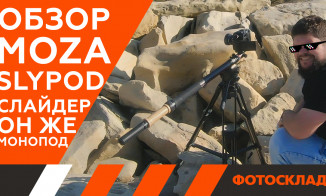 Видеообзор MOZA Slypod