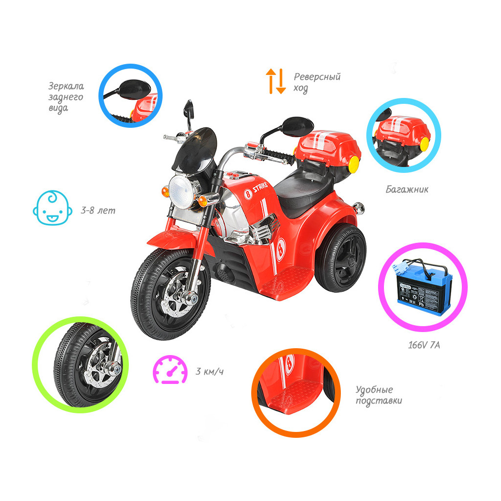 Sweet Baby Goldwing - электромотоцикл детский красный