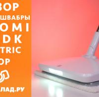 Видеообзор электрошвабры Xiaomi SWDK Electric Mop