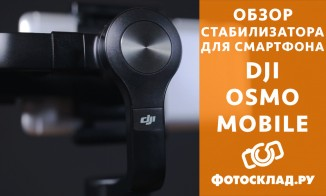 Видеообзор DJI Osmo Mobile