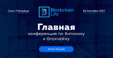 На конференцию Blockchain Life осталось несколько VIP-билетов
