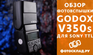 Видеообзор фотовспышки Godox V350S