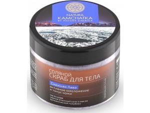 Natura Kamchatka Скраб соляной для тела Снежная лава активное омоложение и тонус кожи 300 мл