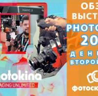 Видеообзор выставки Photokina 2018. от Фотосклад.ру. День второй 3ч.