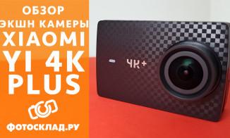 Видеообзор экшн-камеры Xiaomi YI 4K Plus