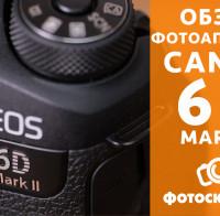 Видеообзор Canon EOS 6D Mark II