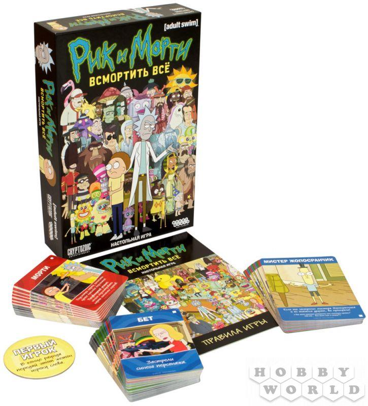 Настольная игра Hobby World Рик и Морти: Всмортить всё