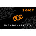 Подарочная карта на 2000 рублей
