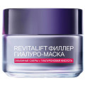 L'Oreal Dermo-Expertise REVITALIFT Филлер маска 50мл