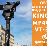 Видеообзор монопода для видеосъемки Kingjoy MP4008F VT-3510
