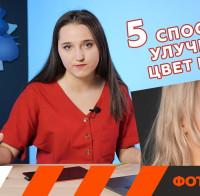 5 способов улучшить цвет кожи. Обучающее видео.