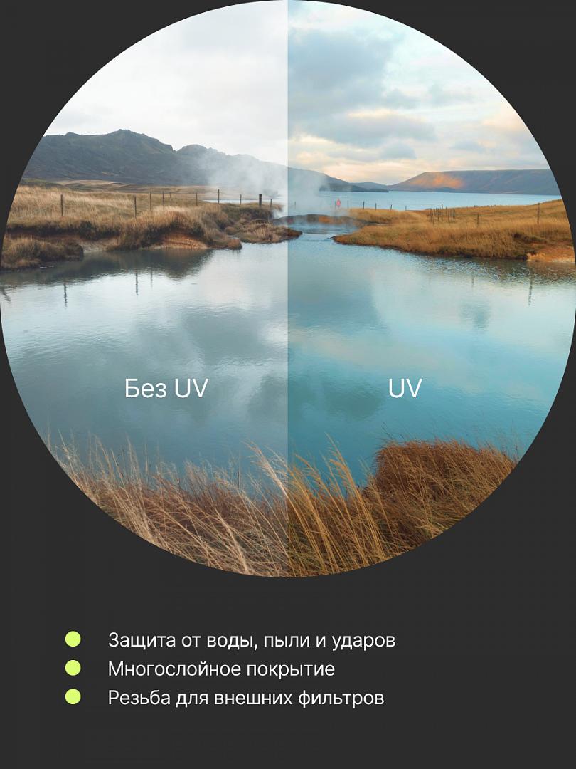 Набор из 3 фильтров RayLab (UV,CPL,ND8) 77mm