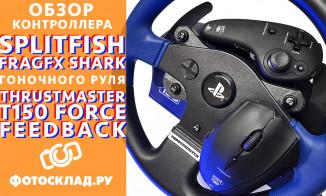 Видеообзор контроллера SplitFish и гоночного руля Thrustmaster