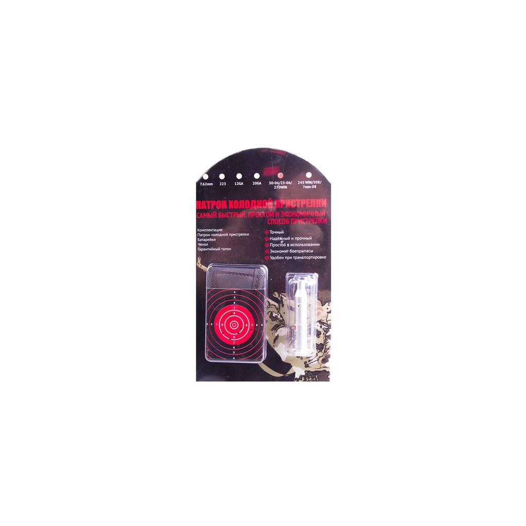 Патрон холодной пристрелки Veber 30-06/25-06/270WIN CBS-CL3006