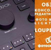 Видеообзор Loupedeck консоли для редактирования фото в Adobe Lightroom