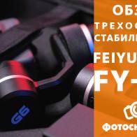 Видеообзор трехосевого стабилизатора Feiyu FY-G6