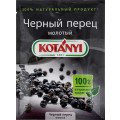 Приправа Kotanyi перец черный молотый 20г