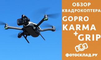 Видеообзор квадрокоптера GoPro Karma + GoPro Hero 5