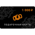 Подарочная карта на 1000 рублей