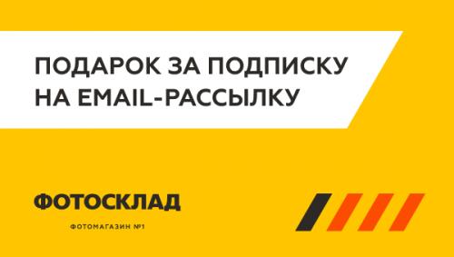 Подарок за подписку на email-рассылку
