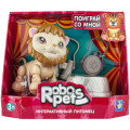 Робот Robo Pets Артист цирка Лев Т16940