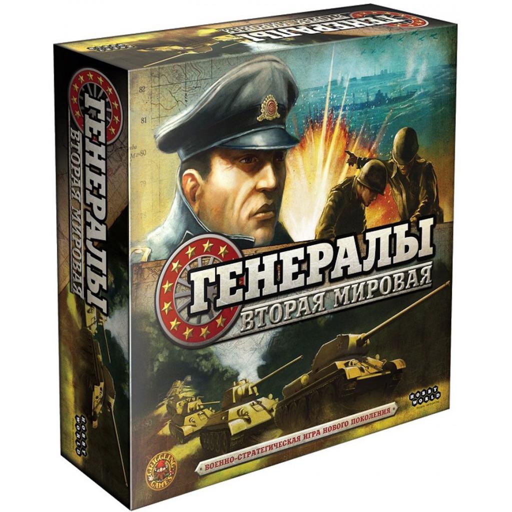 Настольная игра Hobby World Генералы: Вторая мировая