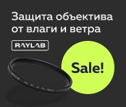 Защита от влаги и ветра: UV фильтры Raylab